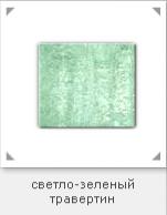Керамогранит, цвет светло-зеленый травертин