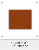 Керамогранит, цвет кирпичный моноколор